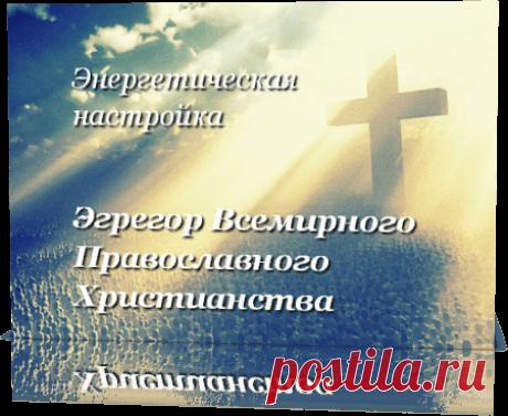 Эгрегор Всемирного Православного Христианства — Андресанда