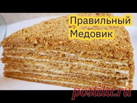 Торт МЕДОВИК со сметанным кремом, цыганка готовит. Gipsy cuisine.