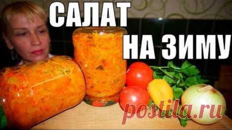 Салат на зиму - Новинка! Съедается за 1 минуту, смотрится как красиво!