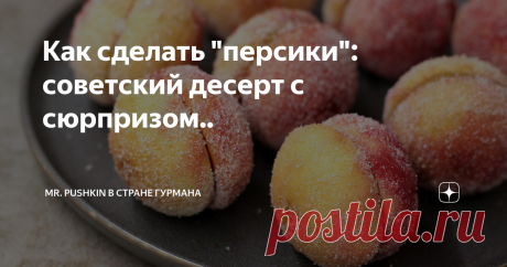 """Как сделать """"персики"""": советский десерт с сюрпризом.. Приготовление этих пирожных-это абсолютное удовольствие. По советской традиции их красят в натуральный свекольный и морковный соки, что делает простые печенья похожими на настоящие персики. Персиковое печенье, или """"персики"""" – это традиционные песочные пирожные, состоящие из двух половинок коротко-круглых печений, которые имеют самую вкусную начинку-вареное сгущенное молоко, или dulce de leche. На"""