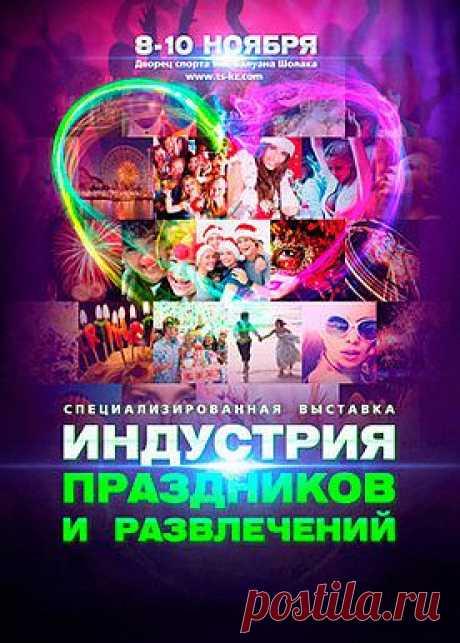 Главная - выставка-Индустрия Развлечений-Алматы