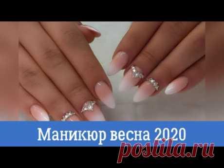 МАНИКЮР ВЕСНА 2020. МОДНЫЕ ИДЕИ, ТРЕНДЫ. Дизайн на 8 марта