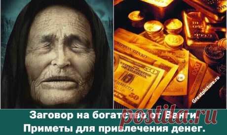 Заговор на богатство от Ванги. Приметы для привлечения денег. Бедность - не добродетель. Вы рождены для того, чтобы владеть всеми благами мира! Не верите? И напрасно! Ведь деньги сами по себе нейтральны, и им все равно