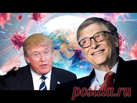 Заговор Мировой Элиты! Схватка Трампа и Гейтса! Деглобализация и мировое господство - YouTube