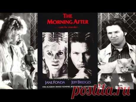 На следующее утро. Однажды после вечеринки она просыпается в постели с трупом....Детектив, мелодрама - YouTube