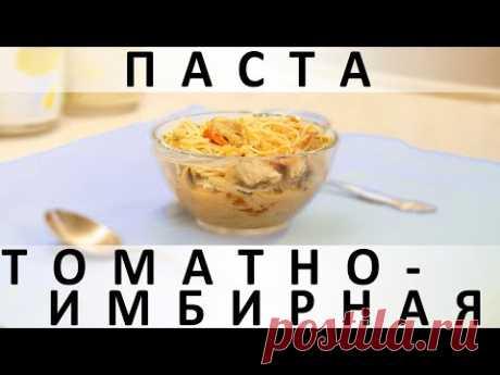 Томатно-имбирная паста: ещё один вкуснейший вариант приготовления макарон