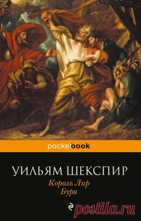 Шекспир, Уильям Король Лир. Буря