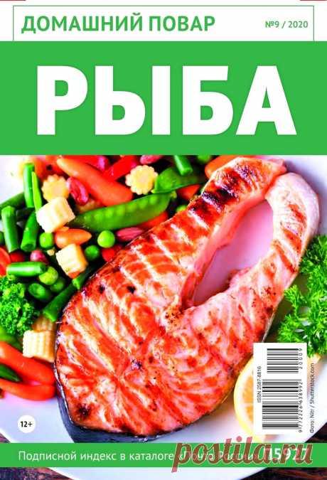 Домашний повар №9 2020