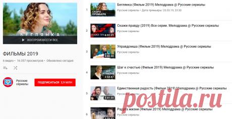 (21) ФИЛЬМЫ 2019 - YouTube