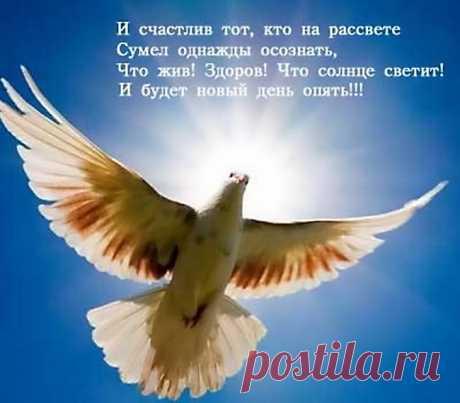 Добрейшее Утро! Христос Воскресе!