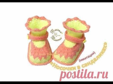 Bootees sandalika spokes