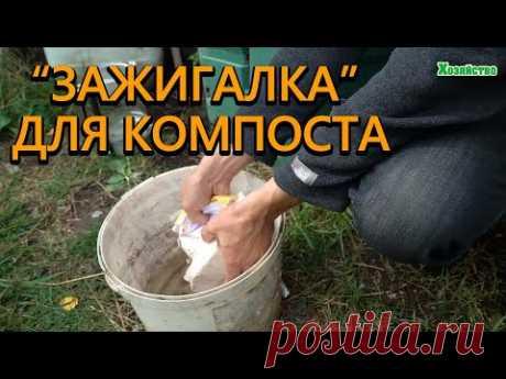 """""""Зажигалка"""" для компоста! Мгновенный компост высокого качества! - YouTube"""