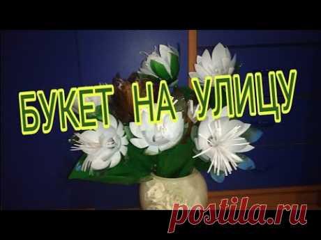 Большой букет на улицу из ПЭТ бутылок. A large bouquet from a bottles for street or the garden