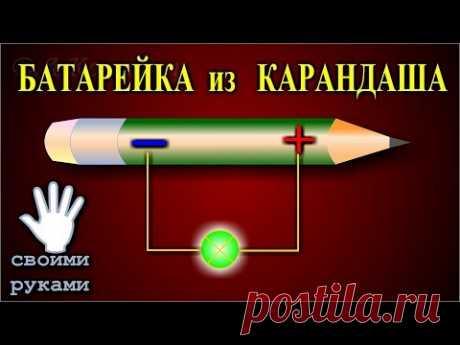 Батарейка из простого карандаша. Как сделать  батарейку. - YouTube