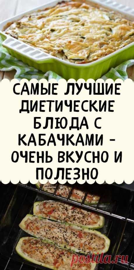 Самые лучшие диетические блюда с кабачками - очень вкусно и полезно