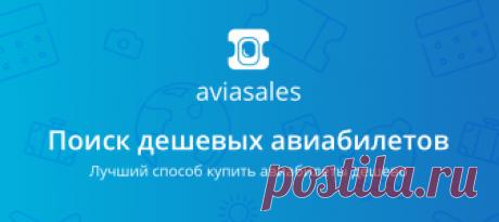 La búsqueda de los billetes de avión baratos ayuda encontrar y comprar Aviasales.ru los billetes de avión más baratos. La búsqueda de los billetes en avión por las 728 compañías aéreas, las aerocajas principales y los mejores precios de los billetes de avión.