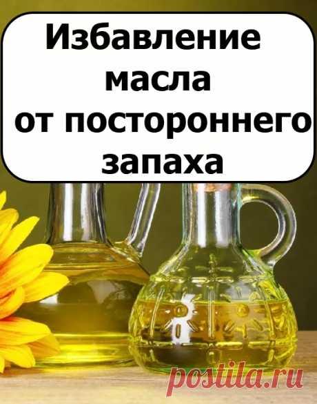 Избавление масла от постороннего запаха