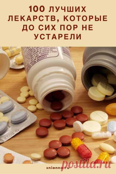 100 лучших лекарств из проверенных средств до сих пор не устарели и помогают лучше других Обязательно предварительно проконсультируйтесь с врачом!