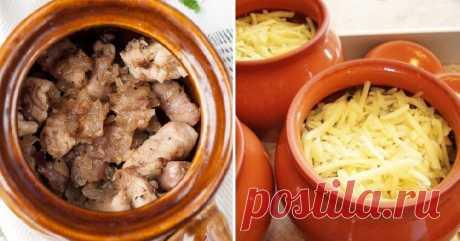 Поиск на Постиле: блюда в горшочках