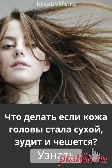Здоровая кожа головы – это блестящие локоны, полные сил и энергии. Но что делать, если беспокоит зуд, шелушение? Чем и как увлажнить сухую кожу в домашних условиях? Можно добиться идеальных результатов, применяя следующие методы. Действенные способы борьбы с вялостью прядей Главное, начать действовать, а не терпеть неудобства и не сокрушаться, что природа не наградила роскошными волосами. Выяснить корень проблемы.