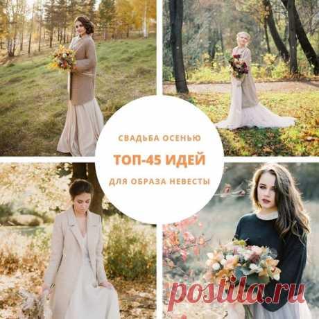 Свадьба осенью: 45 способов согреться weddywood.ru/svadba-osenju-45-sposobov-sogretsja