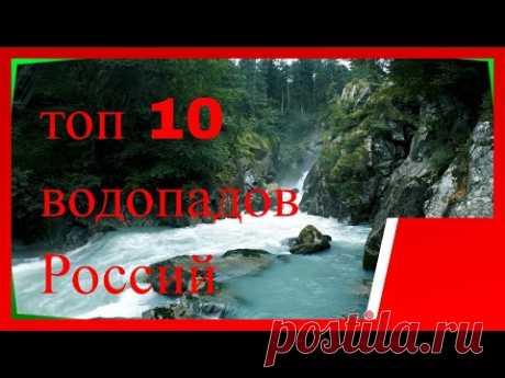 Самые живописные водопады мира под музыку релакс.