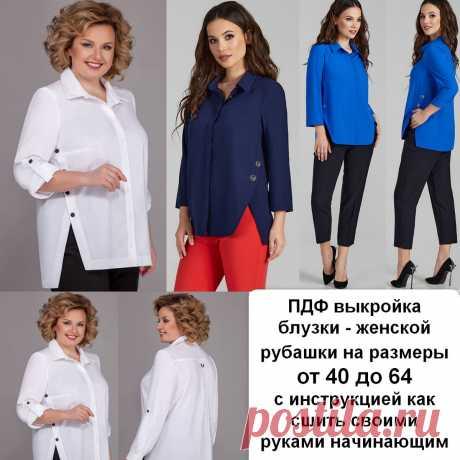 Простые выкройки блузки - женской рубашки со смещенными боковыми швами и как сшить такую блузку | Шьем с Верой Ольховской | Яндекс Дзен