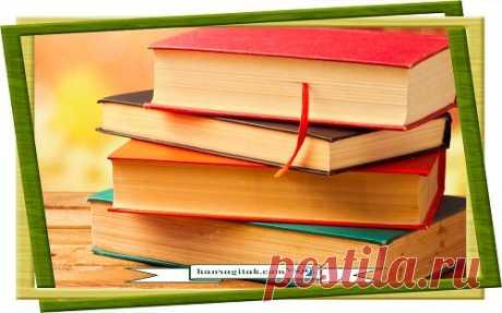 Աֆորիզմներ գրքի մասին  ՀԱՆՐԱԳԻՏԱԿ