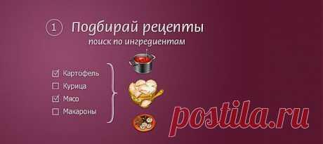 Подбор рецептов по ингредиентам, составление меню, распечатка чего купить для приготовления | Твои рецепты . ru