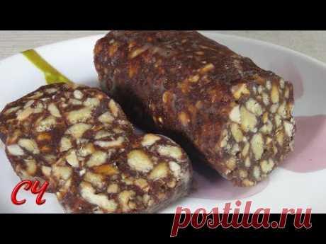 Шоколадная колбаска самая,самая хрустящая ,насыщенная! РЕЦЕПТ печенье песочное......200 г масло сливочное........200 г орехи ,по вкусу.....200 г сахар......1...