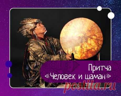 Притча человек и шаман
