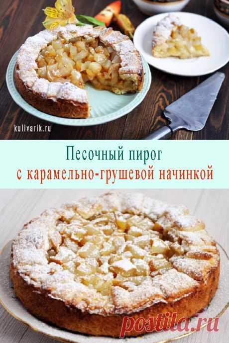 Песочный пирог с карамельно-грушевой начинкой - Кулинария