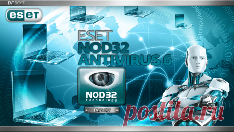 Ключи для антивируса, активируйте свой Eset NOD 32.