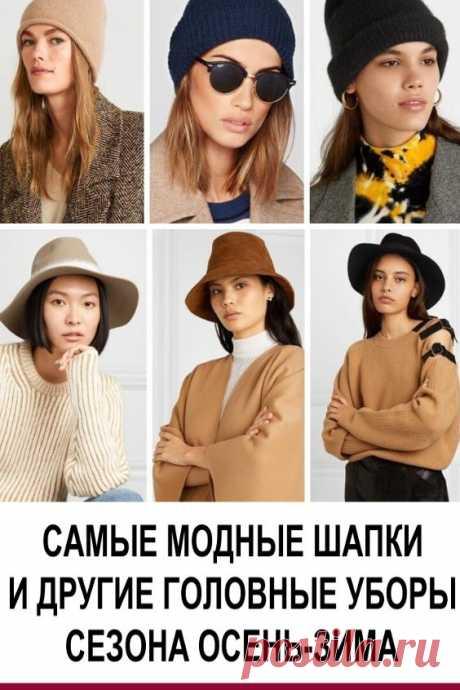 Самые модные шапки и другие головные уборы сезона осень-зима: 5 трендов. В том, что касается головных уборов, тренды нового сезона разнообразны. Если вы решили обзавестись модной обновкой, наверняка найдёте среди этих вариантов тот, что украсит именно вас. Выбирайте: по‑французски очаровательный берет, универсальная трикотажная бини, элегантная или необычная шляпа, экстравагантная фуражка или по‑настоящему тёплая ушанка.