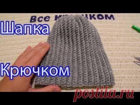 Шапка крючком Осень - Весна Шапка резинкой вязание для начинающих Все крючком TV - YouTube