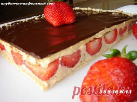 Обольстительный вафельный торт с клубникой (без выпечки) | Четыре вкуса