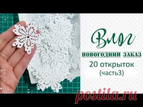 СКРАП-ВЛОГ_ делаю 76 ажурных цветов из фоамирана или история 20 новогодних открыток на заказ(часть3)