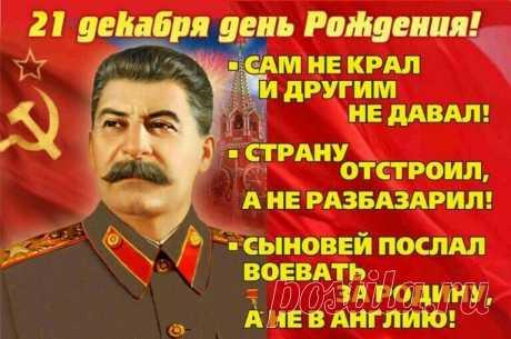 О Сталине... Из биографии 1952-го года... 001 - 23 Ноября 2019 - Персональный сайт