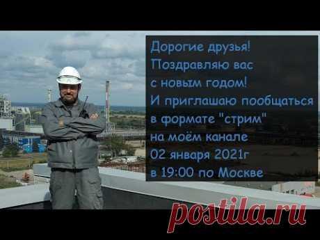 """Приглашаю пообщаться в формате """"стрим"""" на моём канале 02 января 2021г в 19:00 по Москве"""