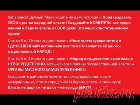 "Хабаровск, три-четыре: ""RUSSIAN LIVES MATTER!"" - YouTube"