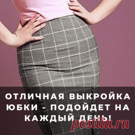 Отличная выкройка юбки – подойдет на каждый день! (Шитье и крой) – Журнал Вдохновение Рукодельницы