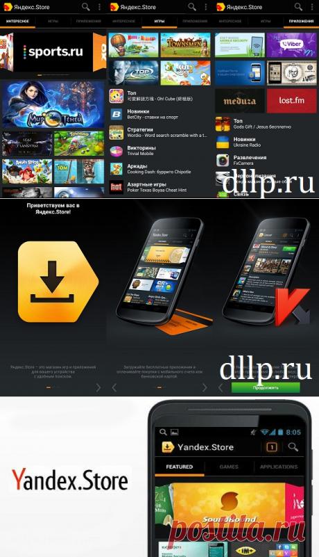 Регистрация в Яндекс.Сторе. Решение проблемы. | Мобильный оазис