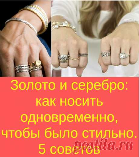 Золото и серебро: как носить одновременно, чтобы было стильно. 5 советов