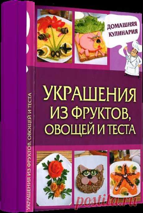 Украшения из фруктов, овощей и теста .