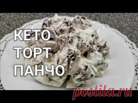 Торт Панчо со сметаной. Вкусно! Кето низкоуглеводный торт без муки и без сахара