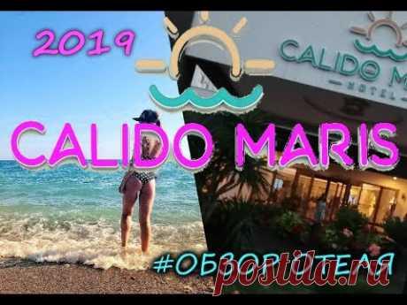 CALIDO MARIS HOTEL 5* Обзор отеля 2019... - YouTube