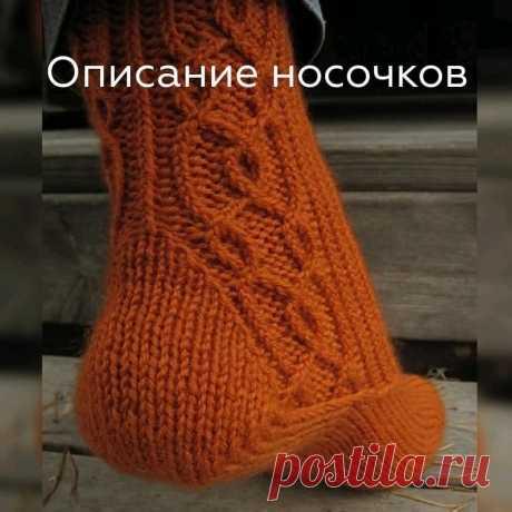 Вяжем носочки по описанию