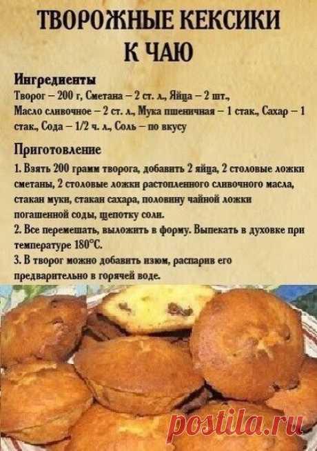 ПОЛЕЗНО ЗНАТЬ !! Вкусный рецепт кексов от моей БАБУШКu