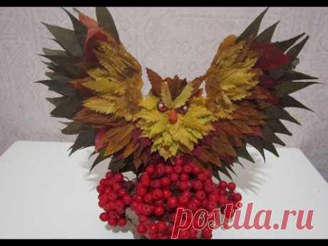 Осенняя поделка поделка из природных материалов. Совушка из осенних листьев.