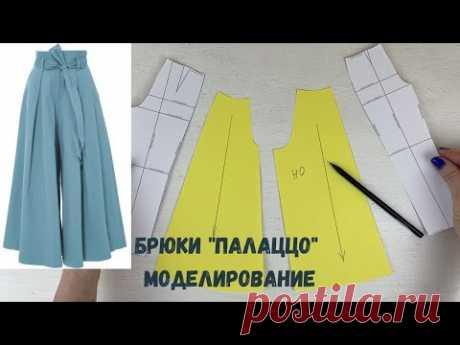 """Моделирование брюк """"Палаццо"""""""